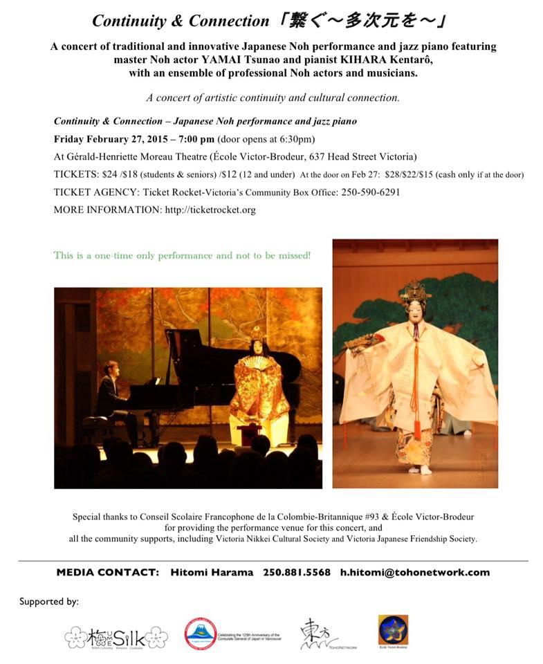 能とジャズピアノ特別コンサート