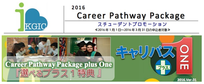 KGIC_Promotion_2016.01-03(Career_Pathway_Package)